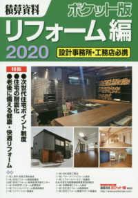 積算資料ポケット版 リフォーム編 2020