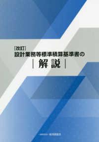 改訂 設計業務等標準積算基準書の解説