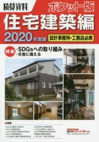 積算資料ポケット版 住宅建築編 2020年度版