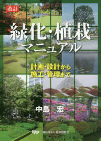 緑化・植栽マニュアル  改訂 計画・設計から施工・管理まで