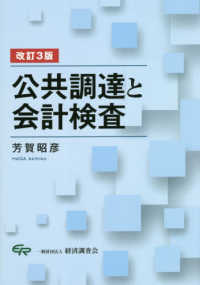 改訂3版 公共調達と会計検査