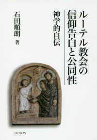 ルーテル教会の信仰告白と公同性 神学的自伝