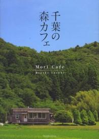 千葉の森カフェ Mori Cafe