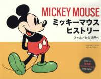 ミッキーマウスヒストリー ウォルトから世界へ