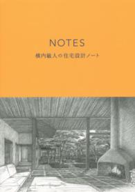 Notes 横内敏人の住宅設計ノート