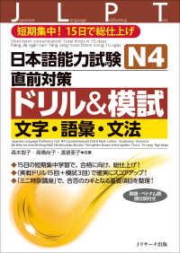 日本語能力試験N4直前対策ドリル&模試文字・語彙・文法 短期集中!15日で総仕上げ