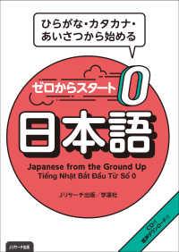ゼロからスタート日本語 ひらがな・カタカナ・あいさつから始める