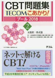 CBT問題集TECOMこあかり! プール2018-2 五肢択一形式篇DE