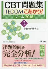 CBT問題集TECOMこあかり! プール2018-3 多肢・連問形式篇