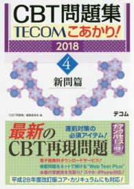 CBT問題集TECOMこあかり! 4: 新問篇 2018