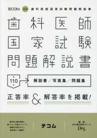 第110回歯科医師国家試験問題解説書 (別冊問題集付)