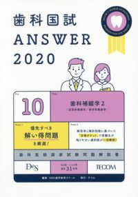 歯科国試Answer2021 10 歯科補綴学2 (全部床義歯学/部分床義歯学)