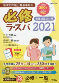 必修ラ・スパ 2021 看護師国試対策