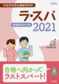 ラ・スパ 2021 看護師国試対策 平成30年版出題基準対応