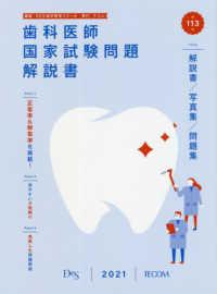 第113回歯科医師国家試験問題解説書 (別冊問題集付)