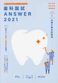 歯科国試Answer2021  1 必修の基本的事項