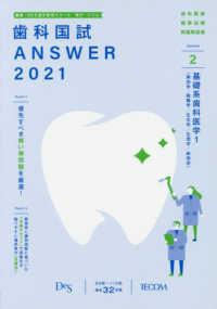 歯科国試 ANSWER 2021 vol.2 基礎系歯科医学1(解剖学・組織学/生化学/生理学/病理学)