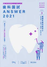 歯科国試 ANSWER 2021 vol.3 基礎系歯科医学2(微生物学/免疫学/薬理学/歯科理工学)