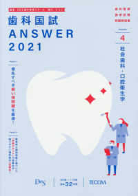 歯科国試 ANSWER 2021 vol.4 社会歯科・口腔衛生学