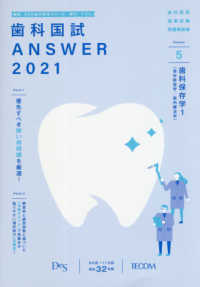 歯科国試 ANSWER 2021 vol.5(別冊写真付) 歯科保存学1(保存修復学/歯内療法学)
