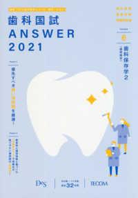 歯科国試 ANSWER 2021 vol.6(別冊写真付) 歯科保存学2(歯周病学)