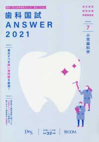 歯科国試 ANSWER 2021 vol.7(別冊写真付) 小児歯科学