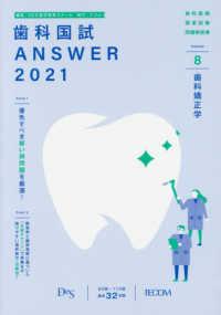 歯科国試 ANSWER 2021 vol.8(別冊写真付) 歯科矯正学