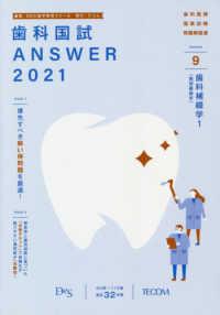 歯科国試 ANSWER 2021 vol.9(別冊写真付) 歯科補綴学1(歯冠義歯学)