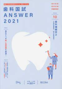 歯科国試 ANSWER 2021 vol.10(別冊写真付) 歯科補綴学2(全部床義歯学/部分床義歯学)
