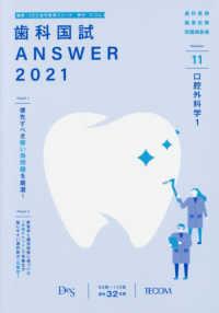 歯科国試 ANSWER 2021 vol.11(別冊写真付) 口腔外科学1