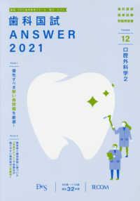 歯科国試 ANSWER 2021 vol.12(別冊写真付) 口腔外科学2