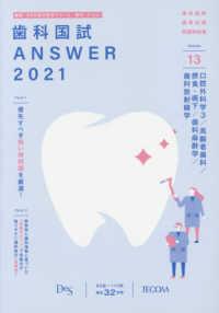 歯科国試 ANSWER 2021 vol.13(別冊写真付) 口腔外科学3/高齢者歯科/摂食・嚥下/歯科麻酔学/歯科放射線学