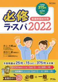 必修ラ・スパ 2022 看護師国試対策