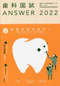 基礎系歯科医学 1 ; 解剖学/組織学/生化学/生理学/病理学 2022-2 歯科国試Answer