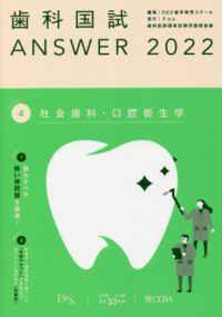 社会歯科・口腔衛生学 2022-4 歯科国試Answer