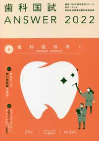 歯科保存学 1 ; 歯内療法学/保存修復学 ; 写真集 2022-5S 歯科国試Answer