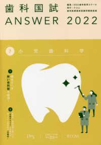 小児歯科学 ; 写真集 2022-7S 歯科国試Answer