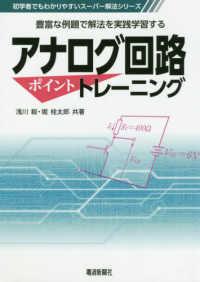 アナログ回路ポイントトレーニング 豊富な例題で解法を実践学習する 初学者でもわかりやすいスーパー解法シリーズ