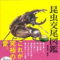 昆虫交尾図鑑