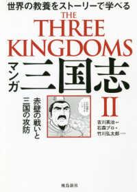 赤壁の戦いと三国の攻防 世界の教養をストーリーで学べる