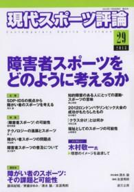 障害者スポーツをどのように考えるか 特集 現代スポーツ評論 / 中村敏雄編
