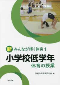 小学校低学年体育の授業 新みんなが輝く体育 ; 1