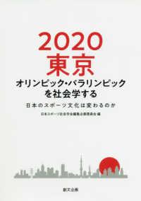 2020東京オリンピック・パラリンピックを社会学する 日本のスポーツ文化は変わるのか