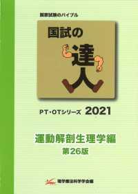 国試の達人 2021(第26版) 運動解剖生理学編 PT・OTシリーズ