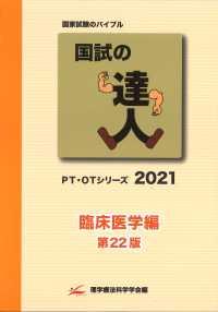 国試の達人 2021(第22版) 臨床医学編 PT・OTシリーズ