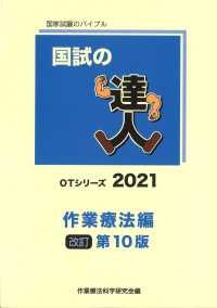 国試の達人 2021(第10版) 作業療法編. 改訂版 OTシリーズ / 作業療法科学研究会編