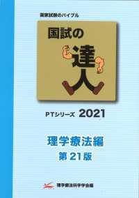 国試の達人 2021(第21版) 理学療法編 PT・OTシリーズ