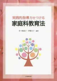 実践的指導力をつける家庭科教育法
