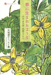 春に生まれたような 大分・北九州・京都などから  矢城道子エッセイ集
