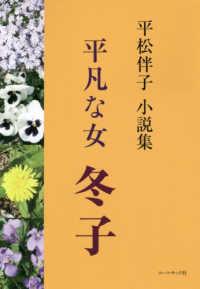 平凡な女冬子 平松伴子小説集